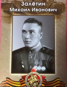 Залётин Михаил Иванович