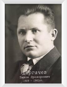 Дергачев Тихон Прохорович