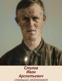 Стулов Иван Арсентьевич