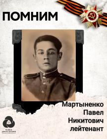 Мартыненко Павел Никитович
