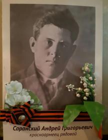 Саранский Андрей Григорьевич