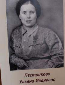Пестрикова Ульяна Ивановна