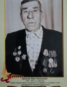 Баженов Иван Николаевич