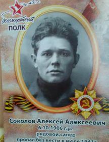 Соколов Алексей Алексеевич