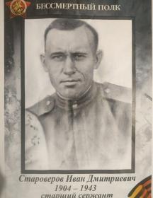 Староверов Иван Дмитриевич