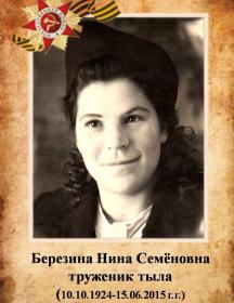 Березина Нина Семёновна
