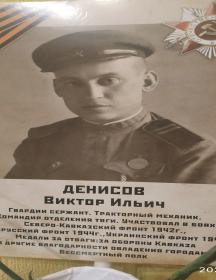 Денисов Виктор Ильич