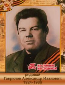 Гаврилов Александр Иванович