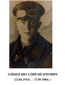 Зайцев Виталий Фёдорович