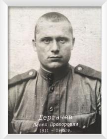 Дергачев Павел Прохорович
