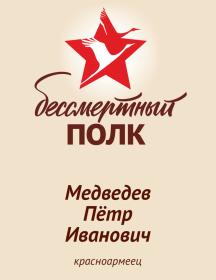 Медведев Пётр Иванович