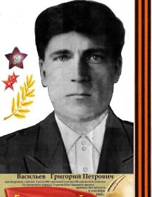 Васильев Григорий Петрович