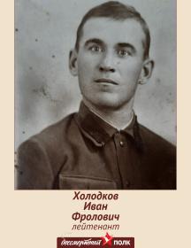 Холодков Иван Фролович