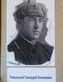 Рожавский Геннадий Семенович