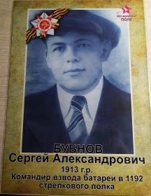Бубнов Сергей Александрович