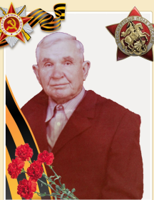 Калашников Василий Захарович
