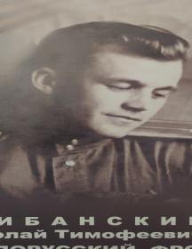 Грибанский Николай Тимофеевич