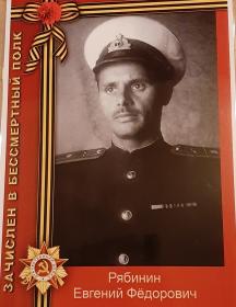 Рябинин Евгений Федорович