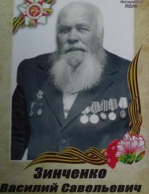 Зинченко Василий Савельевич