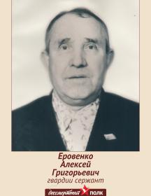 Еровенко Алексей Григорьевич