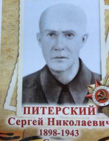 Питерский Сергей Николаевич