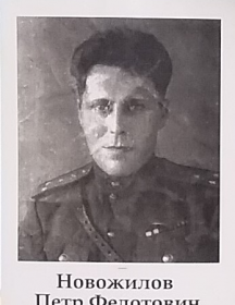 Новожилов Петр Федотович