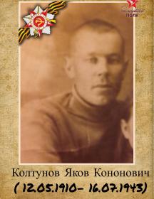 Колтунов Яков Кононович