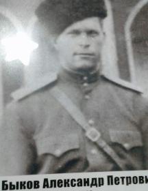 Быков Александр Петрович