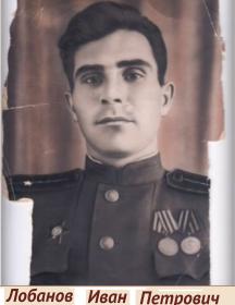 Лобанов Иван Петрович