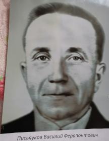 Письяуков Василий Ферапонтович