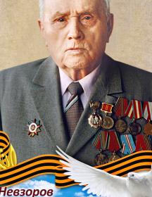 Невзоров Николай Ефимович