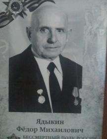 Ядыкин Федор Михайлович