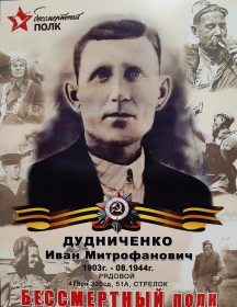Дудниченко Иван Митрофанович