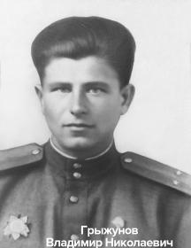Грыжунов Владимир Николаевич