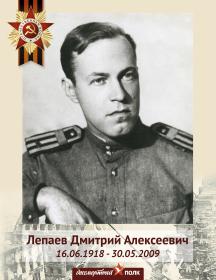 Лепаев Дмитрий Алексеевич
