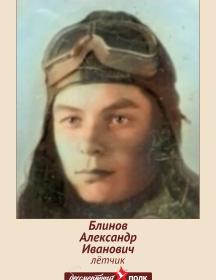 Блинов Александр Иванович