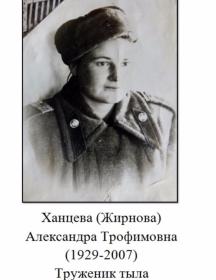 Ханцева (Жирнова) Александра Трофимовна