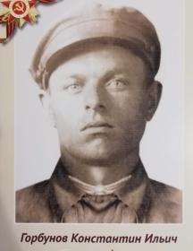 Горбунов Константин Ильич