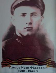 Усимов Иван Федорович
