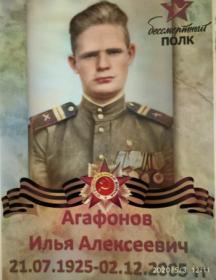 Агафонов Илья Алексеевич