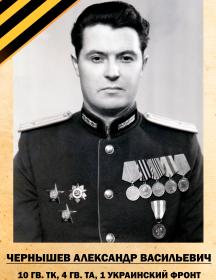 Чернышев Александр Васильевич