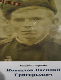 Ковылов Василий Григорьевич