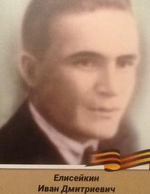 Елисейкин Иван Дмитриевич
