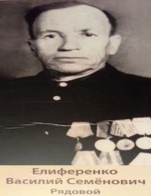 Елиференко Василий Семёнович