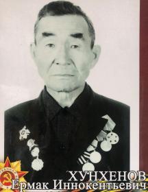 Хунхенов Ермак Иннокентьевич