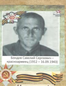 Бондов Савелий Сергеевич