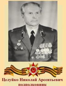 Целуйко Николай Арсентьевич