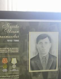 Яценко Игнат Константинович