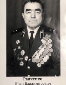 Радченко Иван Владимирович