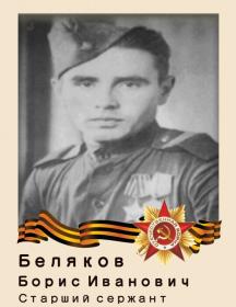 Беляков Борис Иванович